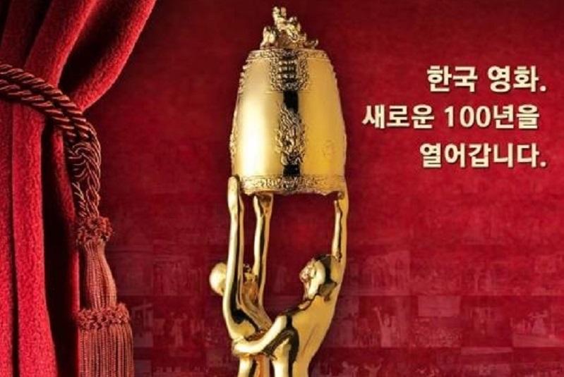 https: img-o.okeinfo.net content 2020 02 04 206 2162992 dampak-penyebaran-virus-korona-gelaran-daejong-film-awards-ke-56-diundur-2mQbQxmn7f.jpg