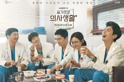 Soundtrack Hospital Playlist Dominasi Gaon Chart Edisi Akhir Mei 2020