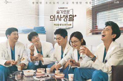 Soundtrack Hospital Playlist Dominasi Gaon Chart Edisi Akhir Mei 2020